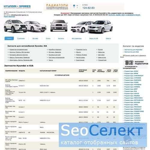 Kia spectra радиатор - на hyundai-spares.ru - http://hyundai-spares.ru/