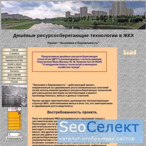 Дешёвые ресурсосберегающие технологии в ЖКХ. - http://www.rstproject.ru/