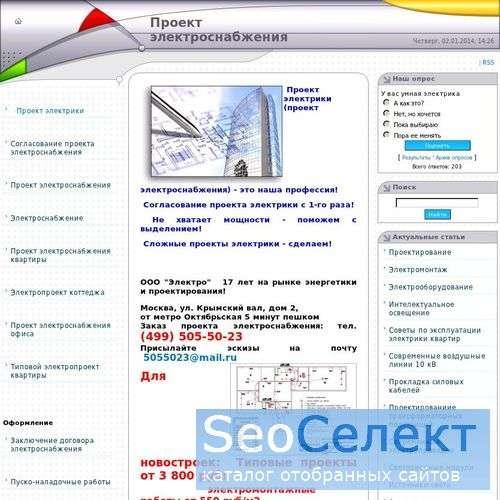 Выполним проект электрики для офиса, коттеджа или  - http://electroplan.ru/