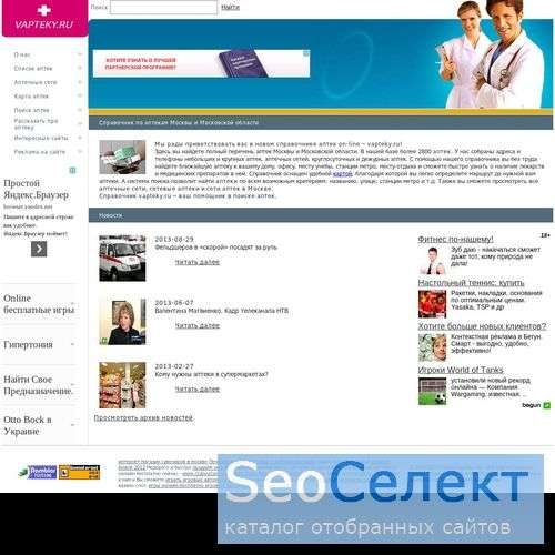 Все аптеки и аптечные пункты города Москвы. - http://www.vapteky.ru/