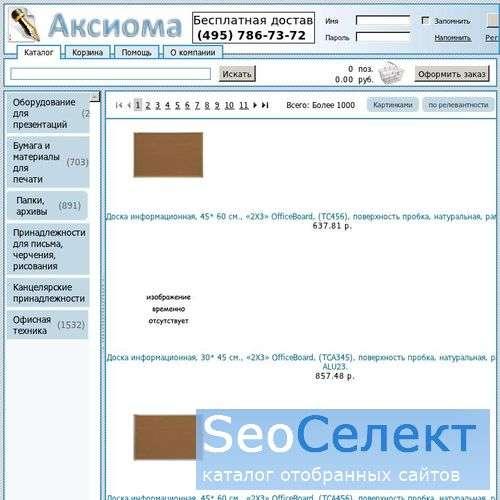 Товары для офиса: бумага, картриджи, канцтовары - http://www.axm.ru/