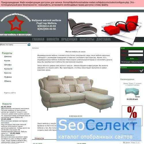 Мы предлагаем: заказ диванов, заказать мебель - http://radstar-mebel.ru/