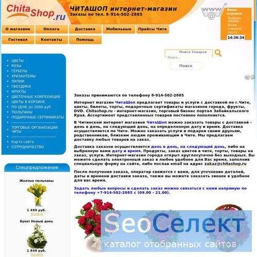 Чита магазин - Chitashop.ru - http://chitashop.ru/