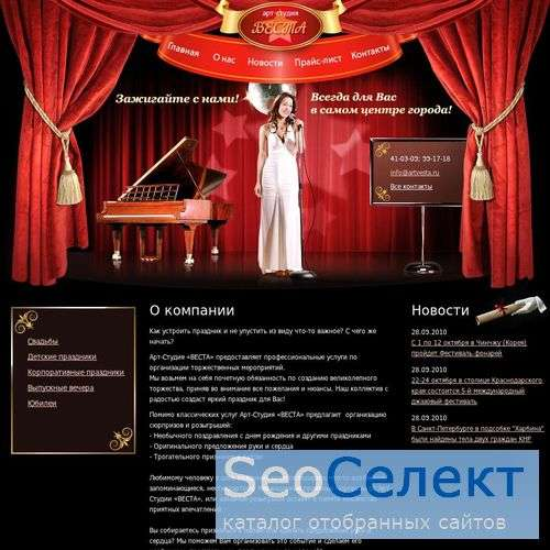Арт-студия Веста. Организация праздников, розыгрыш - http://www.artvesta.ru/