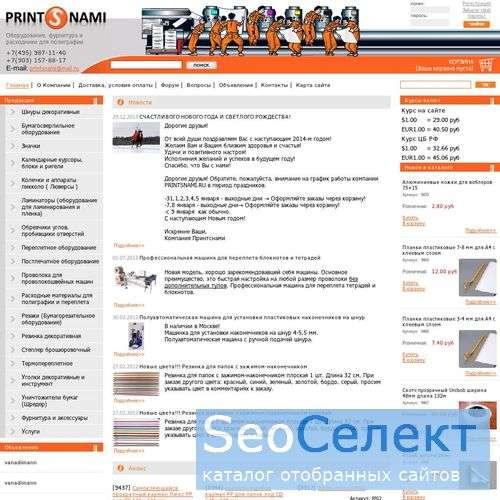 Printsnami.ru: брошюровка и промышленный шредер - http://www.printsnami.ru/