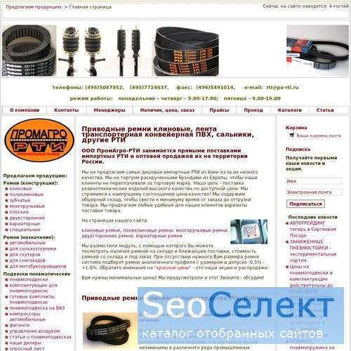 РТИ: ремни автомобильные, покупка РТИ - http://pa-rti.ru/