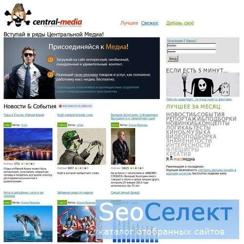Центральная Медиа - http://central-media.ru/