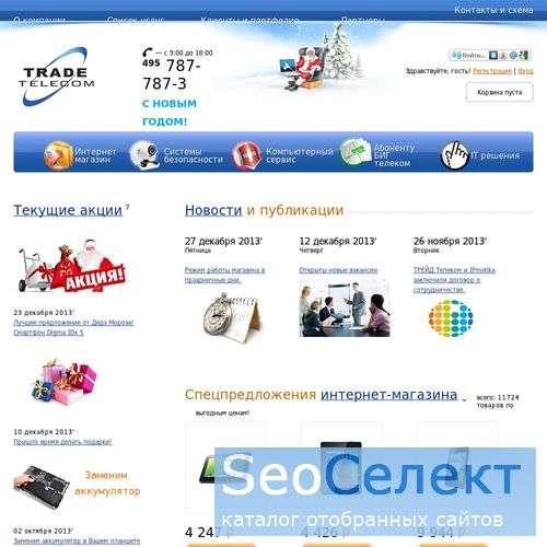 ТРЕЙД Телеком - http://tradetelecom.ru/