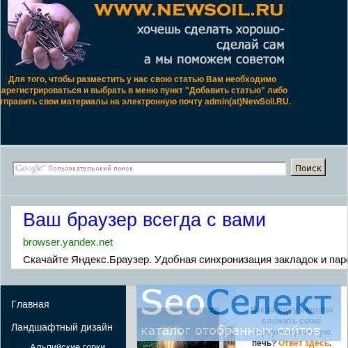 Своими руками ландшафтный дизайн, мебель, ремонт - http://www.newsoil.ru/