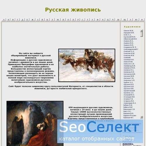 Русская живопись - http://www.artsait.ru/