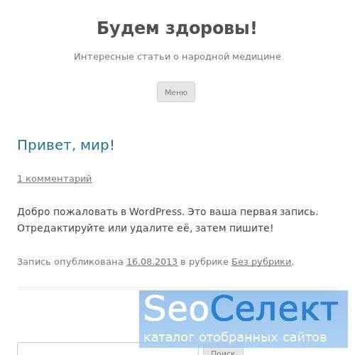 Народные средства лечения - http://www.narlekmed.ru/