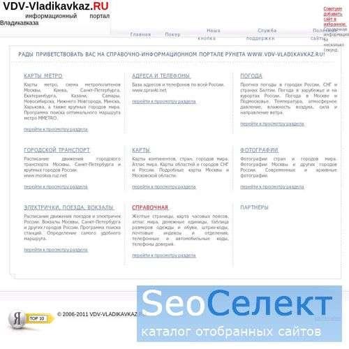 Доска объявлений РСО-Алании, Владикавказа: Авто, Р - http://vdv-vladikavkaz.ru/