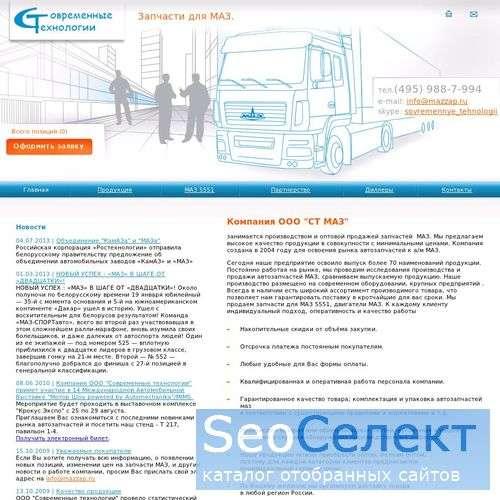ООО Современные технологии - http://www.mazzap.ru/