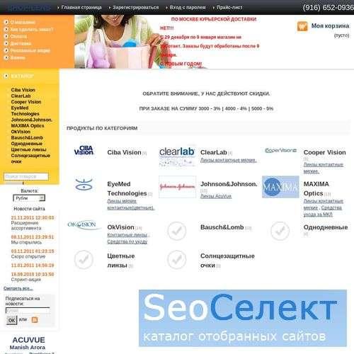 Контактные линзы: заказать контактные линзы - http://www.shop-lens.ru/