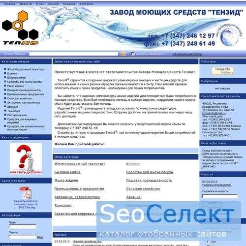 Завод Моющих Средств Тензид - http://tensid.ru/