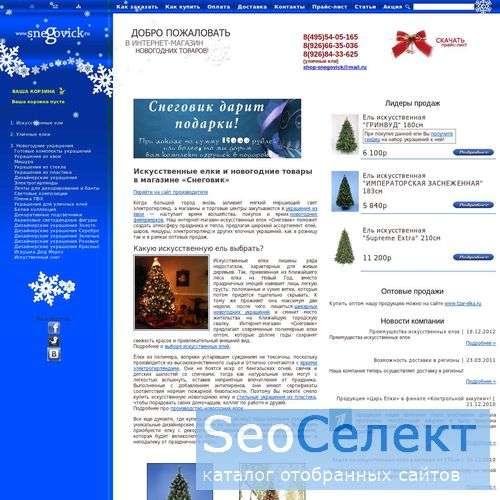 Новогодние искусственные елки - http://www.snegovick.ru/
