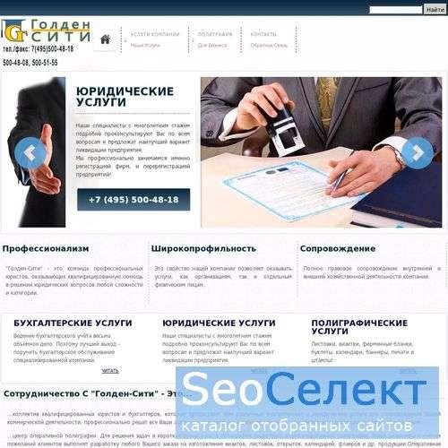 ООО Голден Сити: регистрация и ликвидация фирм. - http://www.golden-city.ru/