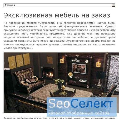 Производители мягкой мебели - http://www.mebkat.ru/
