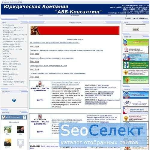 Помощь юриста в Новосибирске - Abb-Nsk.ru - http://www.abb-nsk.ru/