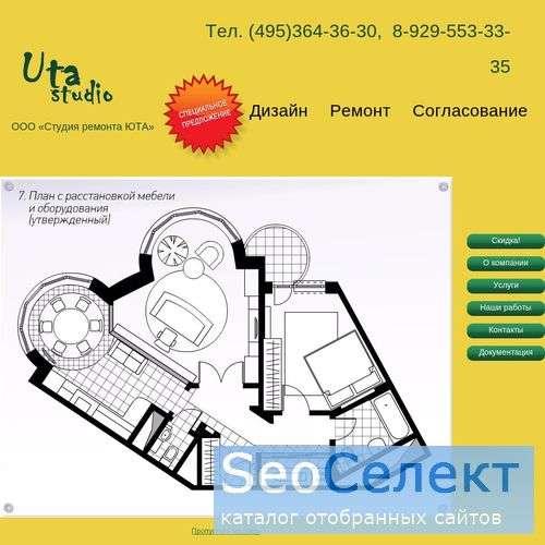 Дизайн жилых и общественных помещений - http://www.studia-uta.ru/