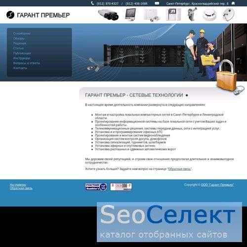 Установка домофонов - от компании Гарант Премьер! - http://www.garantpremier.ru/