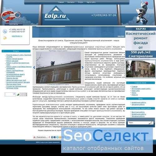 Высотные работы по уборке снега и монтажные работы - http://ealp.ru/