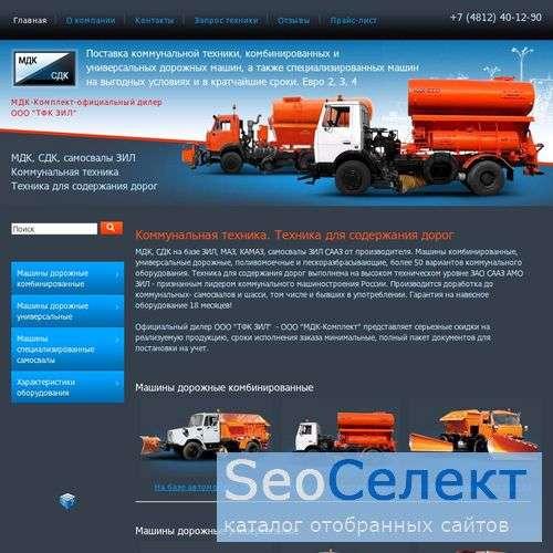 Компания МДК-Комплект: ЗИЛ МДК, а также СДК 330 - http://www.smolkommuntex.ru/