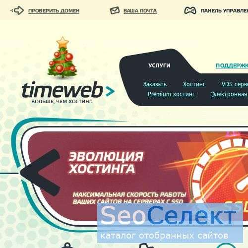 Timeweb: услуги провайдера, а также веб-хостинг - http://timeweb.ru/