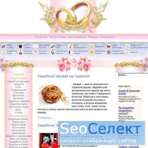 Сайт о проведении свадеб - свадебные салоны, загсы - http://svb.by/