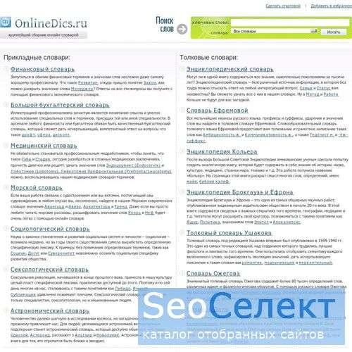 Сборник бесплатных онлайн-словарей русского языка: - http://www.onlinedics.ru/