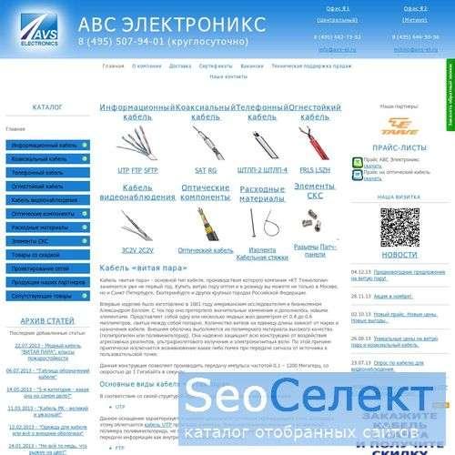 Купить дата-кабель, кабель UTP: купить - AVS-El.ru - http://www.avs-el.ru/