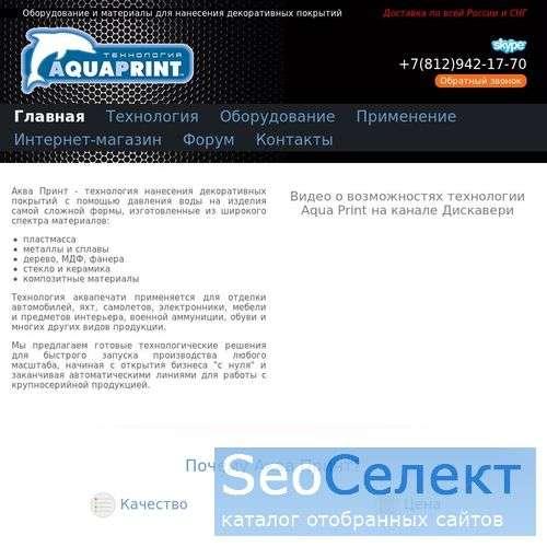 Иммерсионная печать - ждем Вас на Aquaprint.ru - http://aquaprint.ru/