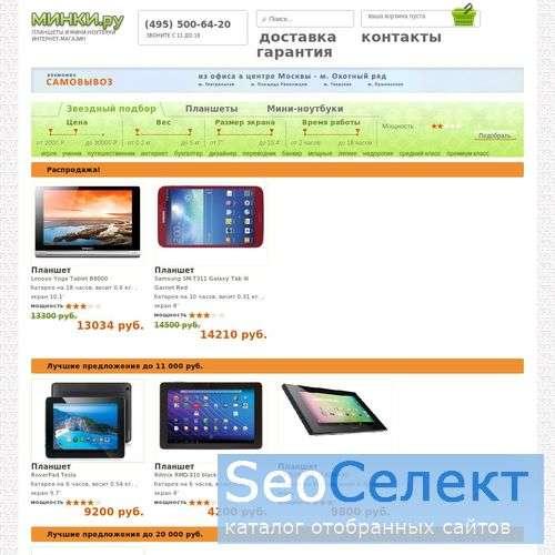 Интернет-магазин мобильных компьютеров Minki.ru - http://www.minki.ru/