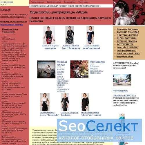 Женская Одежда Почтой России