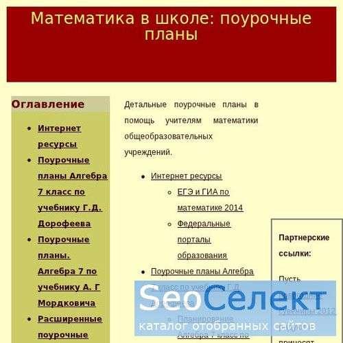 Методические материалы:  зачет по теме «производна - http://unimath.ru/