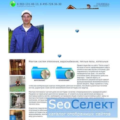 Системы теплоснабжения, отопления и теплые полы. - http://www.teplo-alex.ru/
