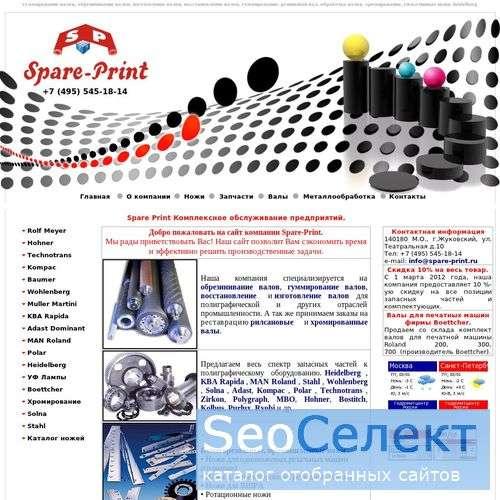 Spare-Print.ru: валы: ремонт и обрезиновка валов - http://spare-print.ru/