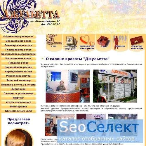 Салон красоты Джульетта: красивый маникюр, пилинг - http://www.julietta-ural.ru/