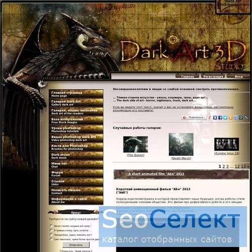 DARKART3D - Галерея ужаса, уроки по фотошоп. - http://www.darkart3d.ru/