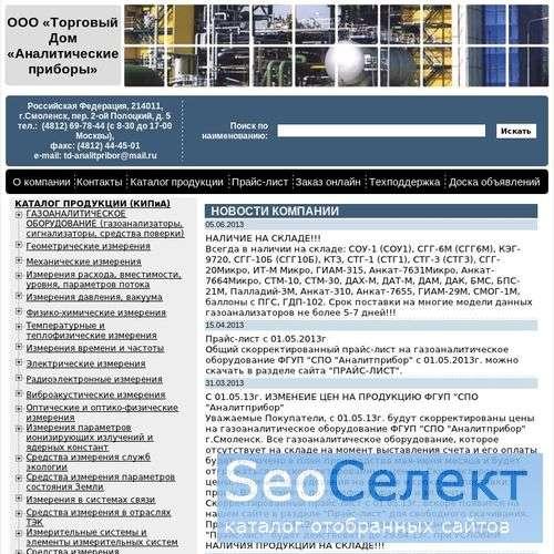 Приборы для измерения расхода - на сайте - http://td-analitpribor.ru/