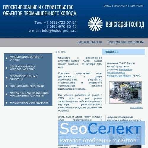 Проектирование холодильного оборудования - http://www.holod-prom.ru/