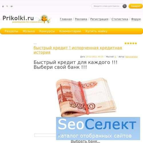 Приколы: анекдоты и конкурсы для всех на выбор - http://prikolki.ru/