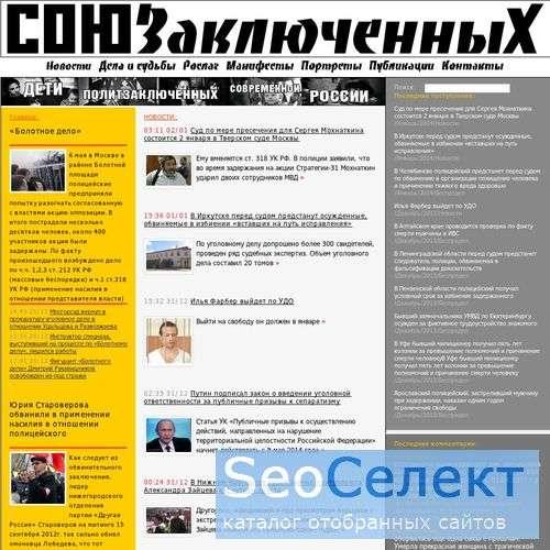 Союз Заключенным - http://zeki.su/