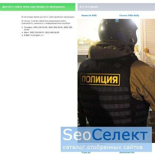 Дизайн помещений - Sap-Design.ru - http://www.sap-design.ru/