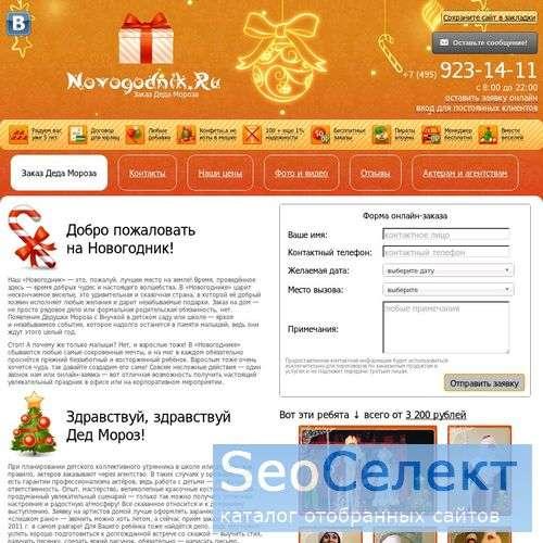 Закажите своему ребенку Новогодник! - http://novogodnik.ru/