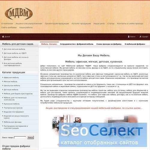 ООО МДВМ: продажа мебели от производителя. - http://mdvm.ru/