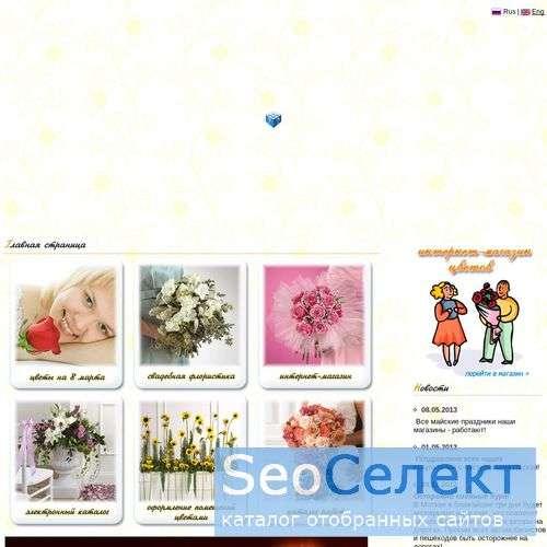Цветы и подарки на любой вкус - Flower-Paradise.ru - http://flower-paradise.ru/
