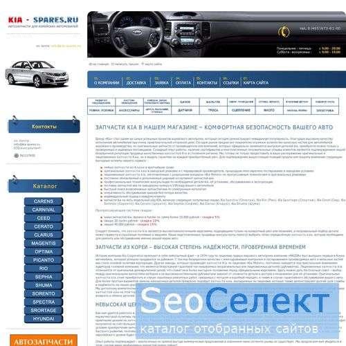 На Kia-spares.ru: запчасти для иномарок Киа - http://www.kia-spares.ru/