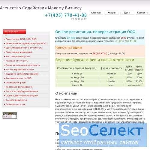 АСМБ - бухгалтерские услуги - http://www.buh-asmb.ru/