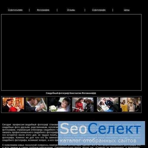 Свадебный фотограф Фотоманофф. - http://www.fotomanoff.ru/
